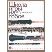 12886МИ Пушечников И. Школа игры на гобое, Издательство