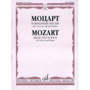 15655МИ Моцарт В.А. Избранные песни: Для голоса и фортепиано, Издательство «Музыка»