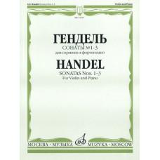 13707МИ Гендель Г.Ф. Сонаты № 1-3 для скрипки и фортепиано, Издательство