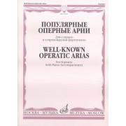 15343МИ Популярные оперные арии. Для сопрано в сопровождении фортепиано, Издательство «Музыка»