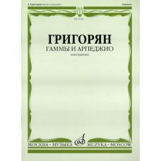 01263МИ Григорян А. Гаммы и арпеджио: Для скрипки. Издательство
