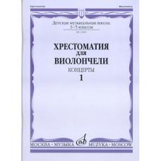 13848МИ Хрестоматия для виолончели. 3-5 классы ДМШ. Концерты. Часть 1, Издательство