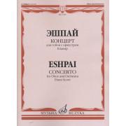 17239МИ Эшпай А. Концерт: Для гобоя с оркестром. Клавир, издательство «Музыка»