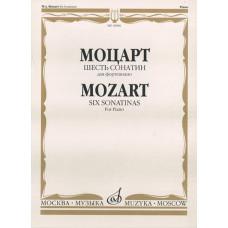 10966МИ Моцарт В.А. Шесть сонатин. Для фортепиано, издательство «Музыка»