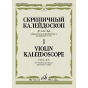 17577МИ Скрипичный калейдоскоп — 1. Пьесы для скрипки и ф-но и скрипки соло, издательство