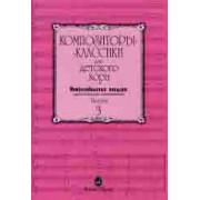 15795МИ Композиторы-классики для детского хора. Вып.3. Рождественский концерт, издательство