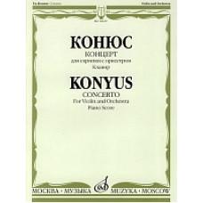 10629МИ Конюс Ю. Концерт. Для скрипки с оркестром. Клавир, Издательство