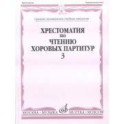 16710МИ Хрестоматия по чтению хоровых партитур. Выпуск 3,  издаельство