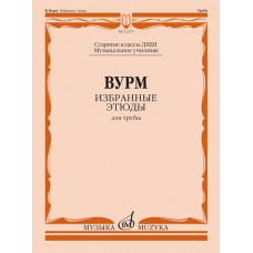 12279МИ Вурм В. Избранные этюды для трубы. Старшие классы ДМШ, Муз.училище, издательство