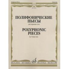 12325МИ Полифонические пьесы для скрипки соло /сост. Ямпольский Т., издательство «Музыка»
