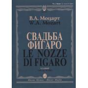 10715МИ Моцарт В.А. Свадьба Фигаро. Комическая опера в 4 действиях, издательство