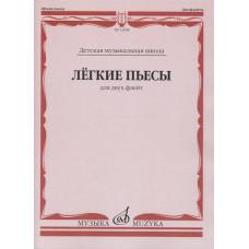 13908МИ Лёгкие пьесы. Для двух флейт /сост. Должиков Ю., издательство