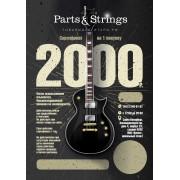 Подарочный сертификат Parts&Strings на 2000 рублей.