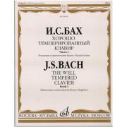 08168МИ Бах И.С. Хорошо темперированный клавир. Часть 1/ Редакция Бруно Муджеллини, издат.