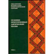 16510МИ Смоленский музыкально-этнографический сборник. Том 3, издательство