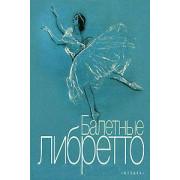 16776МИ Балетные либретто. Краткое изложение содержания балетов, Издательство