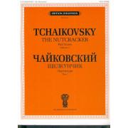 J0023 Чайковский П.И. Щелкунчик. Балет-феерия. Партитура. В 2-х томах, издательство