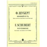15417МИ Шуберт Ф. Зимний путь. Цикл песен на слова Вильгельма Мюллера, Издательство