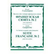 16446МИ Гальперин Ю.Е. Французская сюита № 2. Для струнных, издательство