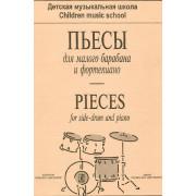Пьесы для малого барабана и фортепиано (репертуар ДМШ), издательство