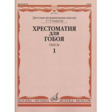 12216МИ Хрестоматия для гобоя: 1-5 кл. ДМШ. Пьесы. Часть 1, издательство