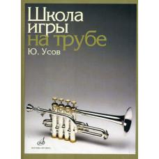 12832МИ Усов Ю.А. Школа игры на трубе. Издательство