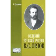 16191МИ Тугаринов Е. Великий русский регент В. С. Орлов, издательство