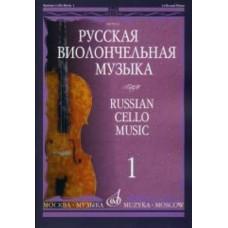 09416МИ Русская виолончельная музыка – 1. Для виолончели и фортепиано, Издательство «Музыка»