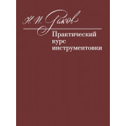 12972МИ Раков Н.П. Практический курс инструментовки. Учебник, издательство