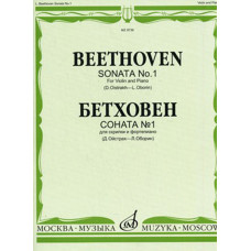 08736МИ Бетховен Л. Соната № 1: Для скрипки и фортепиано/Ред. Д.Ойстраха, Л.Оборина, Издат. «Музыка»