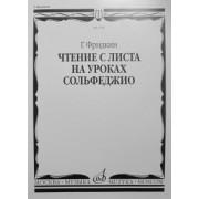 02734МИ Фридкин Г. Чтение с листа на уроках сольфеджио, Издательство
