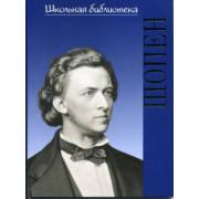 17002ИЮ Голубев. А. ШБ: Фредерик Шопен. Гений фортепиано, издательство