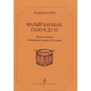 Эскин В. Малый барабан. Соло и дуэт, издательство