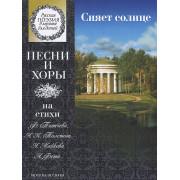 15863МИ Сияет солнце. Песни и хоры на стихи Тютчева, Толстого, Майкова..., издат.