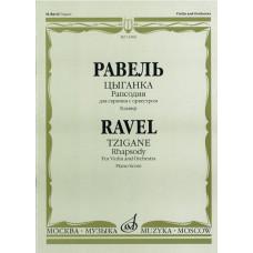 11900МИ Равель Ж.М. Цыганка: Рапсодия для скрипки с оркестром. Клавир, издательство