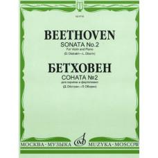 08735МИ Бетховен Л. Соната № 2: Для скрипки и фортепиано/Ред. Д.Ойстраха, Л.Оборина, Издат. «Музыка»
